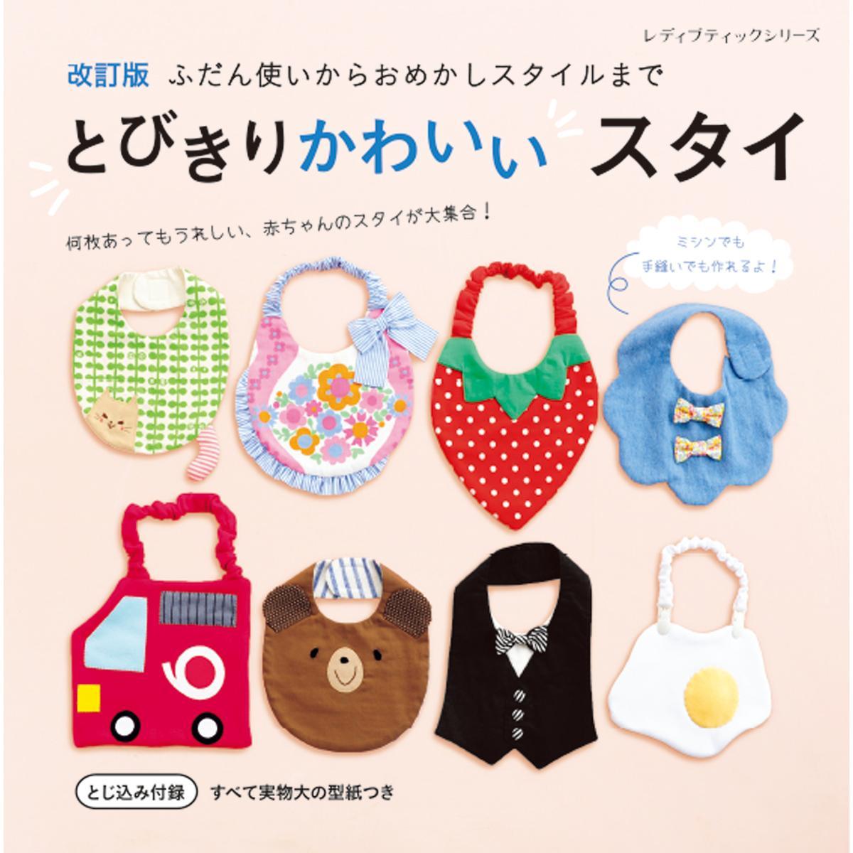 スタイ 手作り 赤ちゃん スタイに使われる生地と特徴