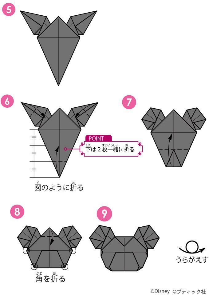 折り紙黒の折り紙で作るミッキーとミニーのお手紙の折り方ぬくもり