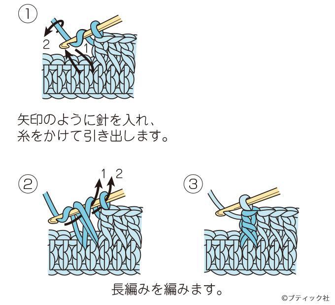 かぎ針 編み 長編 み