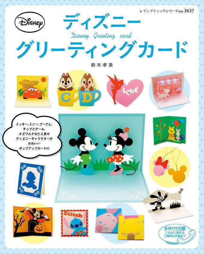 ディズニーモチーフが可愛い手作りメッセージカードの作り方