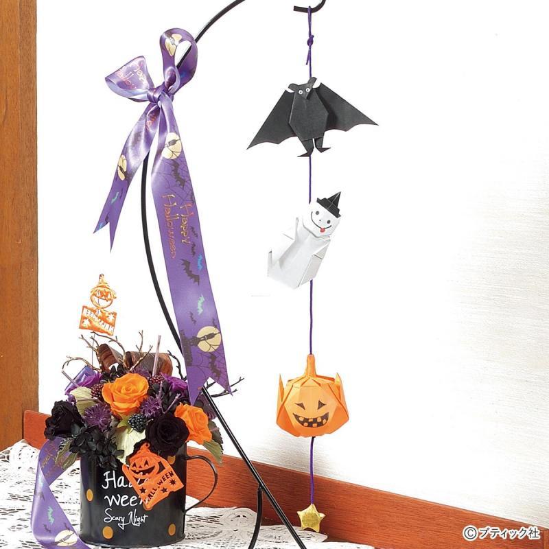 折り紙「ハロウィン つるし飾り」の作り方
