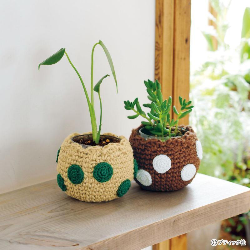 かぎ針編み「ドット柄の鉢カバー」の作り方
