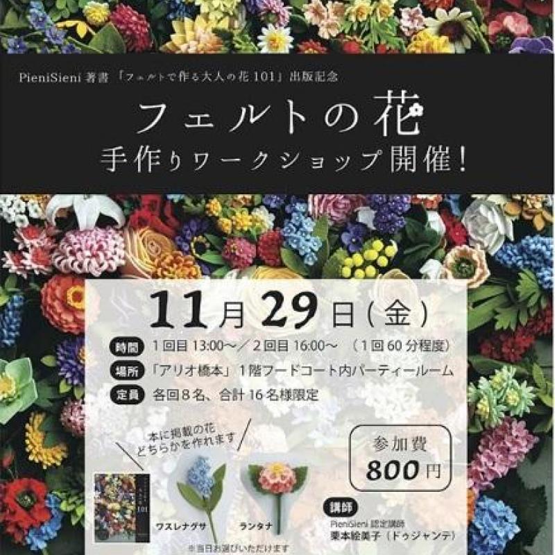 「フェルトの花」手作りワークショップ開催情報!(神奈川県)