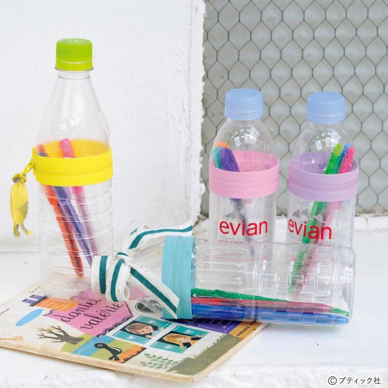 簡単な工作!「ペットボトル ペンケース」の作り方