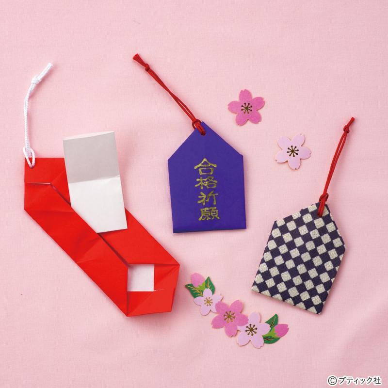 折り紙で作る!簡単「お守り」の折り方