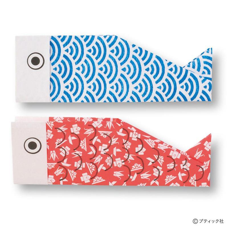 折り紙「泳げこいのぼり」の作り方