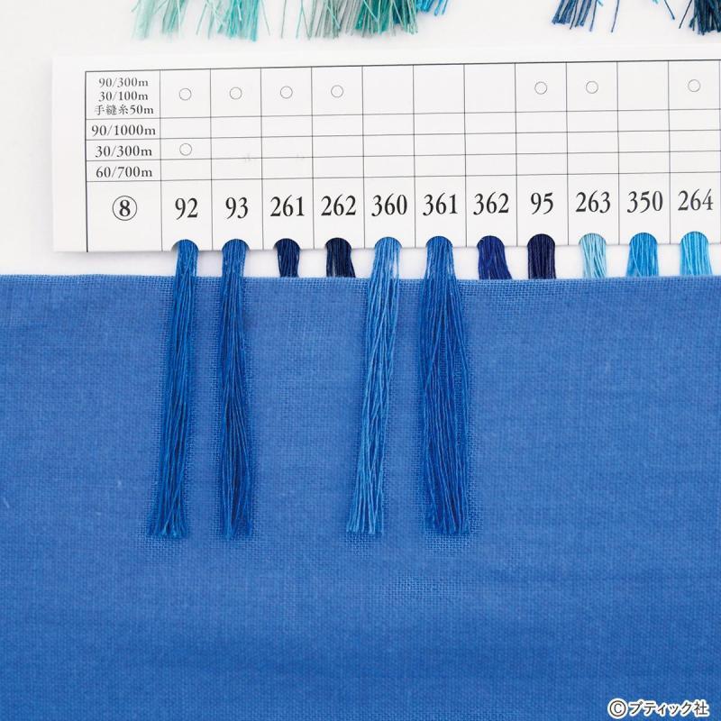 ソーイング(お裁縫)の基礎「糸の色の選び方」について