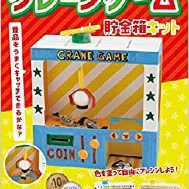 「クレーンゲーム貯金箱キット」(子供向け工作)
