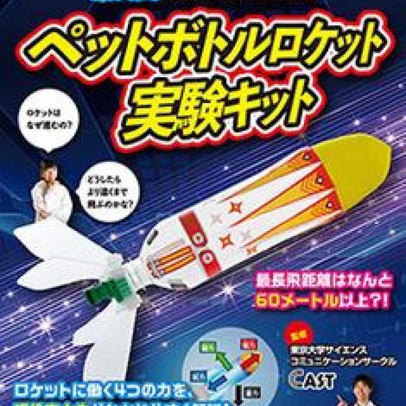「ペットボトルロケット実験キット」(子供向け工作)