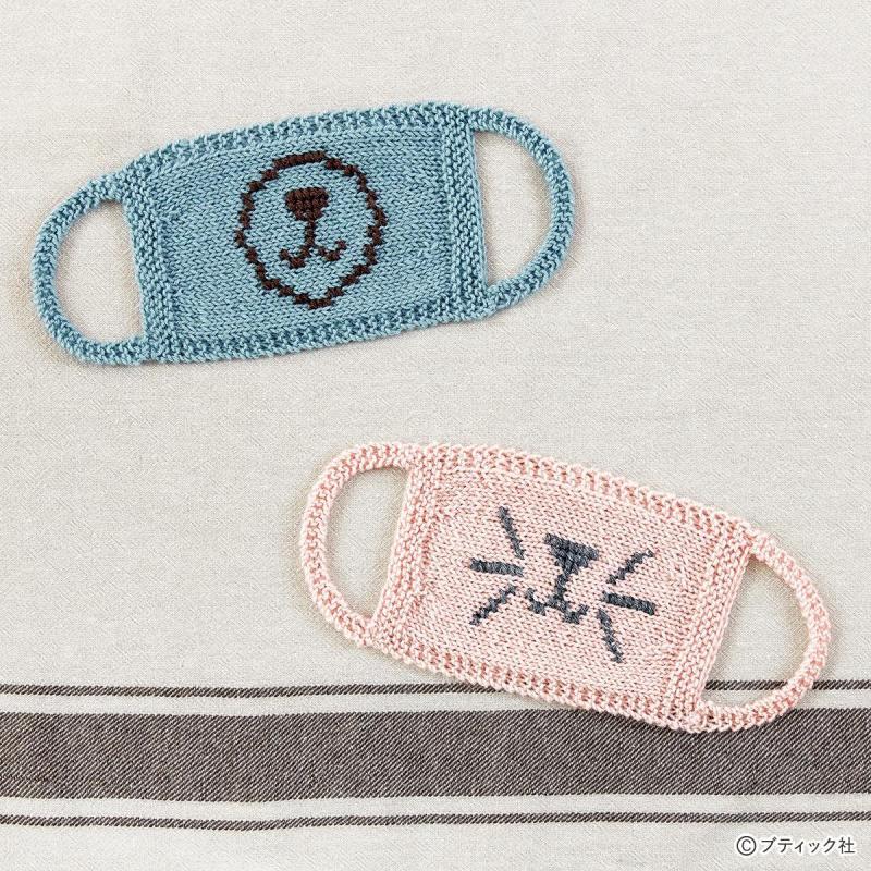「ニットのマスクカバー(子供用)」の編み方