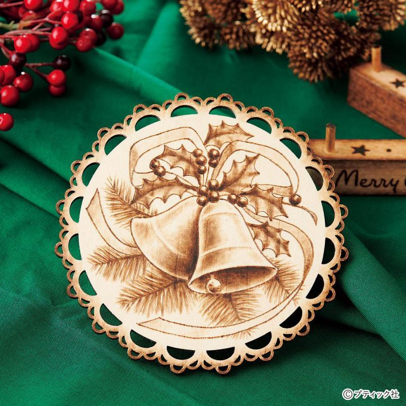 ペイントの基礎「バーニングアートのクリスマスコースター」について