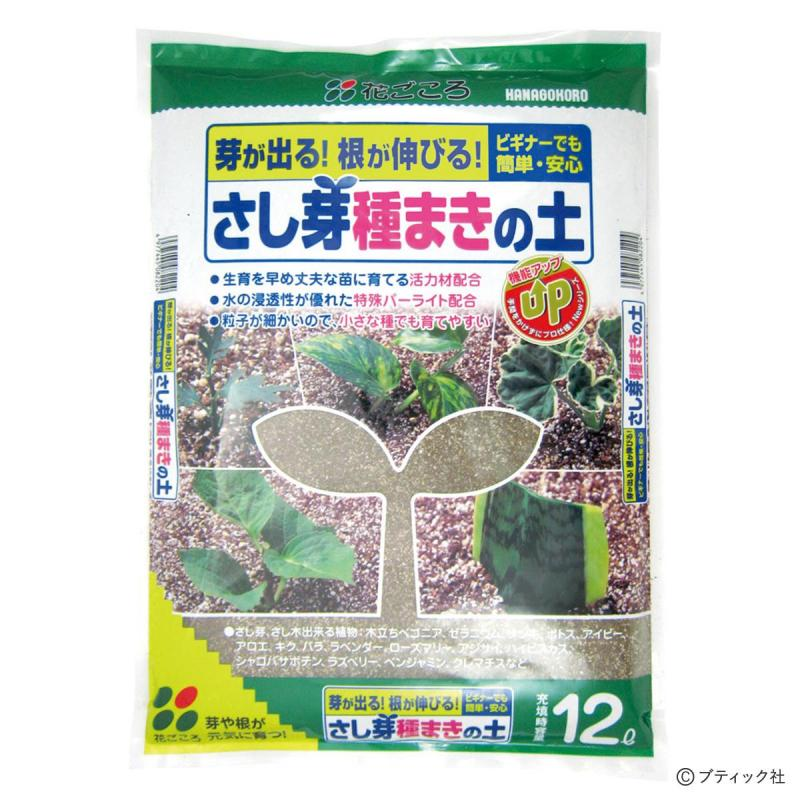 野菜作りのための「育苗土、資材 」の購入ガイド