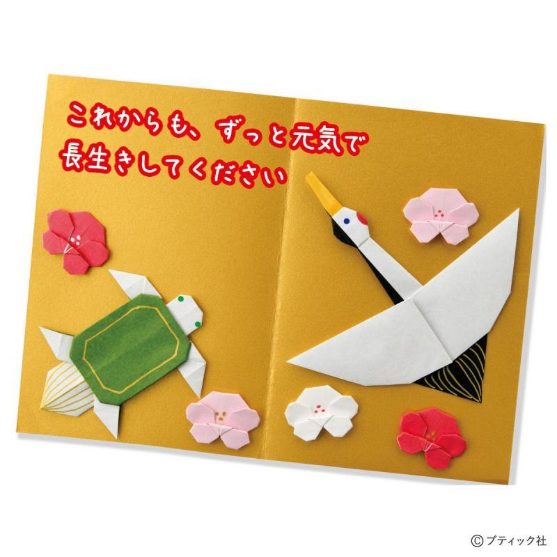 おじいちゃんおばあちゃんに贈る「鶴と亀の折り紙手紙」の折り方