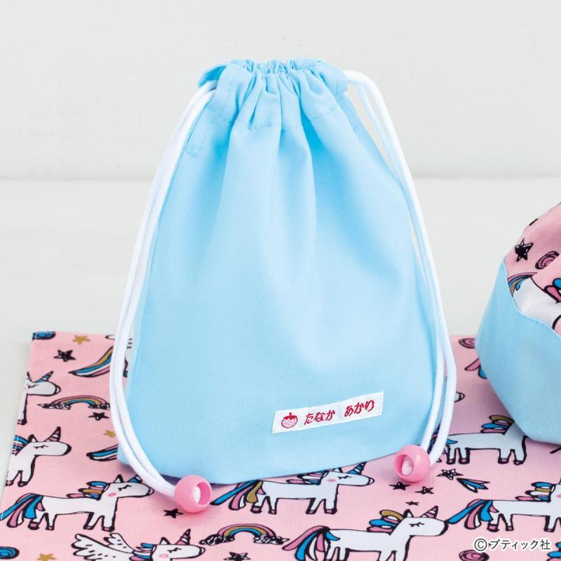 幼稚園や学校で使える「コップ袋(巾着型)」の作り方