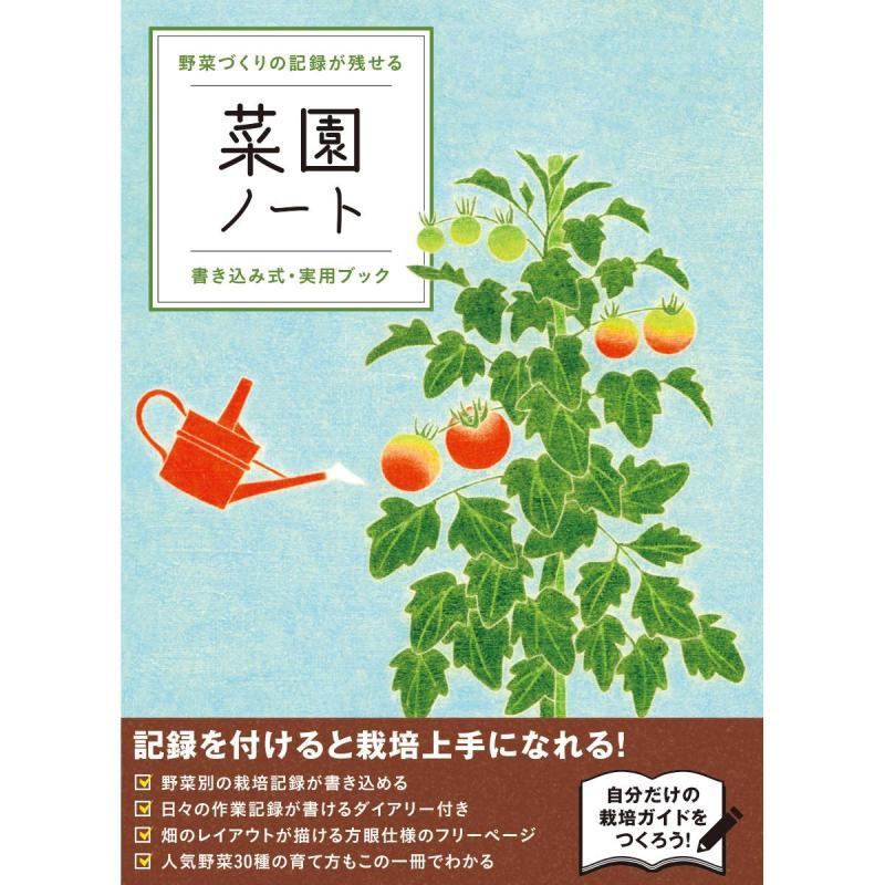 「菜園ノート」(家庭菜園)