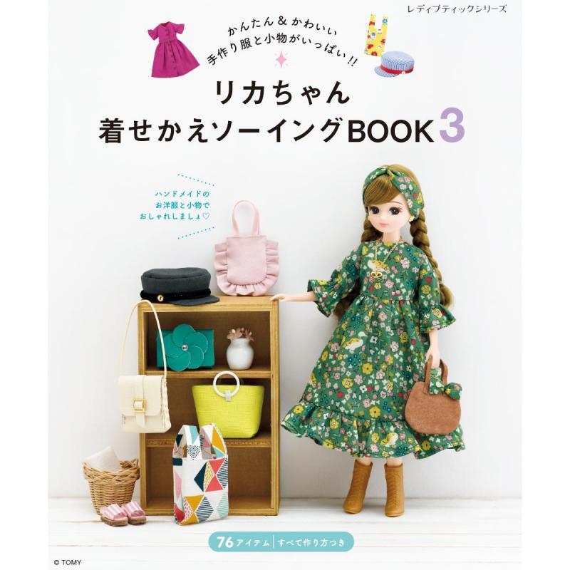 「リカちゃん着せかえソーイングBOOK3」(本の紹介)