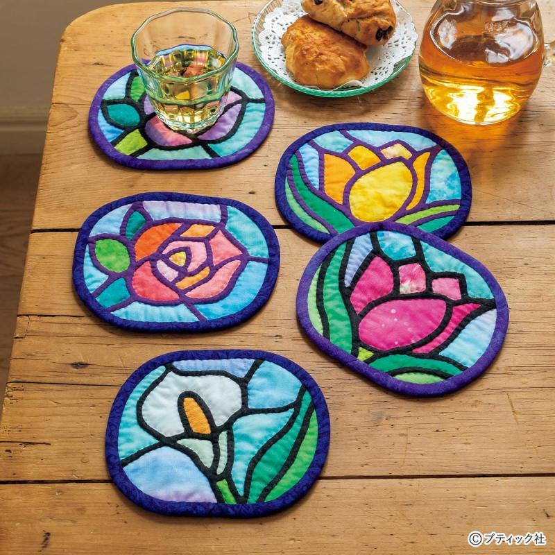 ステンドグラスキルト「カラフルな花のコースター」の作り方