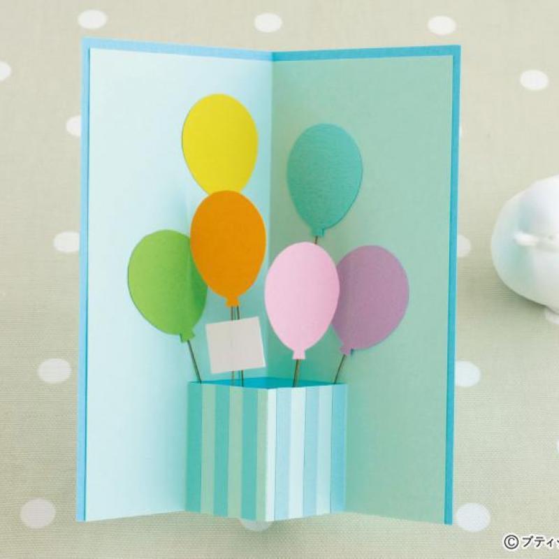 簡単かわいい!風船が飛び出すポップアップカードの作り方(メッセージカード)