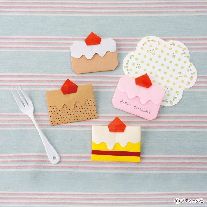 【折り紙】お手軽!かわいいショートケーキのお手紙の折り方