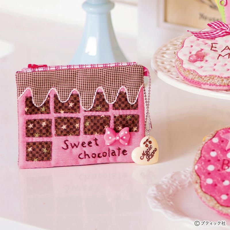 「チョコレートモチーフがかわいいポーチ」の作り方