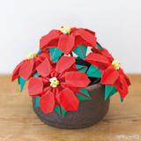 【クリスマスの折り紙】立体的なポインセチアの折り方