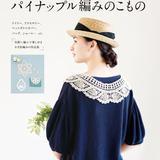 「パイナップル編みのこもの」かぎ針編み作品の作り方(本の紹介)