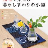 「和布で楽しむ暮らしまわりの小物」インテリア雑貨の作り方(手芸本)