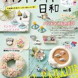 人気のハンドメイド作品を紹介!「ハンドメイド日和 Vol.6」(手芸本)