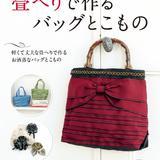 畳へりで作るバッグとこもの(手芸の本)