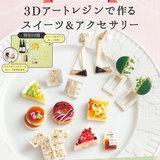 3Dアートレジンで作るスイーツ&アクセサリー(手芸の本)