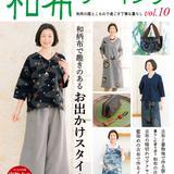 「和布ソーイング vol.10 」和布のハンドメイド作品作品の作り方(手芸の本)