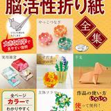 「脳活性折り紙全集」大人の折り紙作品の折り方(手芸の本)