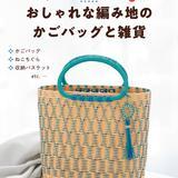 エコクラフトで作る おしゃれな編み地のかごバッグと雑貨(手芸の本)