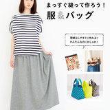 まっすぐ縫って作ろう!服&バッグ(手芸の本)