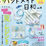 「ハンドメイド日和 vol.4」いま流行りのハンドメイド作品を紹介(手芸の本)