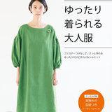 「ゆったり着られる大人服」今どきの大人服の作り方(手芸の本)
