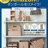 Amazonのダンボールをリメイク!収納&インテリア雑貨(手芸の本)