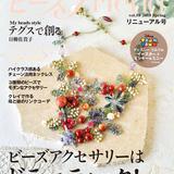 いま流行りのビーズアクセの作り方「ビーズfriend 2018年春号 Vol.58」(手芸の本)