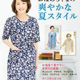 おばあちゃまの爽やかな夏スタイル(手芸の本)
