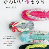 かわいい布ぞうり(手芸の本)