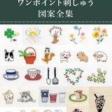 ワンポイント刺しゅう図案全集(手芸の本)
