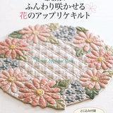 原浩美のふんわり咲かせる花のアップリケキルト(手芸の本)