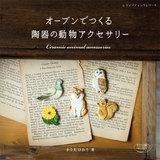 オーブンでつくる陶器の動物アクセサリー(手芸の本)