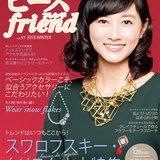 いま流行りのビーズアクセの作り方「ビーズfriend 2018年冬号」(手芸の本)