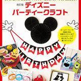ディズニーパーティークラフト(手芸の本)