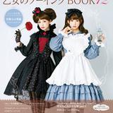 乙女のソーイングBOOK 12(手芸の本)