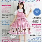 乙女のソーイングBOOK11(手芸の本)