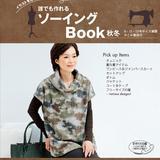 誰でも作れるソーイングBook秋冬(手芸の本)