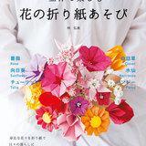 立体で楽しむ 花の折り紙あそび(手芸の本)