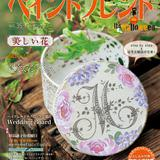 ペイントフレンド Vol.35(手芸の本)